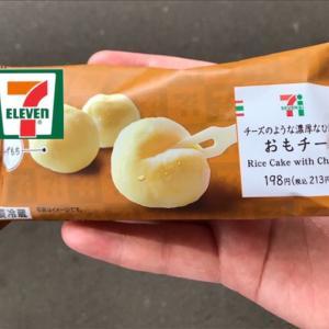 【セブンイレブン:チーズのような濃厚なひと粒おもチー】チーズ感がスゴい!面白い名前のスイーツのお味は!?