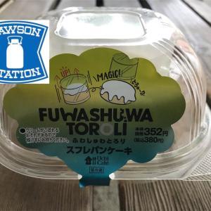 【ローソン: ふわしゅわとろり-スフレパンケーキ-】まるでマジック!新感覚スイーツのそのお味は!?