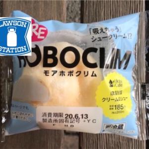 【ローソン:モアホボクリム-ほぼほぼクリームのシュー-】進化したホボクリム!果たしてそのお味は!?
