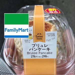 【ファミマ:ブリュレパンケーキ】絶対に美味しいこと間違いなしのスイーツ登場!果たしてそのお味は!?