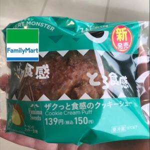 【ファミマ:ザクっと食感のクッキーシュー】リニューアルされたこの商品!果たしてそのお味は!?