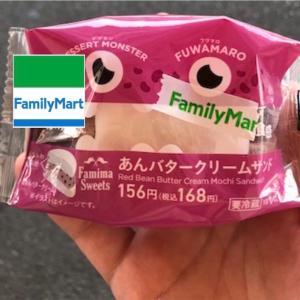 【ファミマ:あんバタークリームサンド】可愛らしいパッケージにこの美味しそうなスイーツ!果たしてそのお味は!?