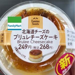 【ファミマ: 北海道チーズのブリュレチーズケーキ】美味しさ抜群のこのスイーツのお味やいかに!?