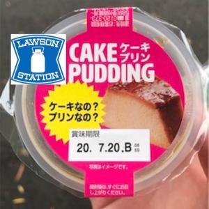 【ローソン: CAKE PUDDINGケーキプリン】どっちなの!?気になる商品名のそのお味は!?