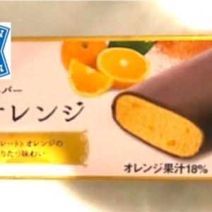 【ローソン:贅沢チョコレートバー薫るオレンジ】めちゃくちゃ本格派!これは素晴らしいクオリティ!!