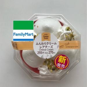 【ファミマ:ふんわりクリームレアチーズ】これは贅沢!上品なレアチーズのお味は!?