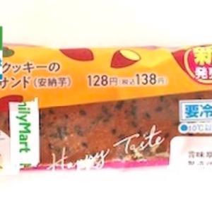 【ファミマ:香ばしいクッキーのクリームサンド(安納芋)】秋にピッタリのスイーツ登場!一体どんな味なのか!?
