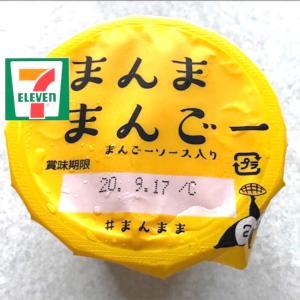 【セブンイレブン:まんままんごー】何だこれは!?何ともユニークな商品名のスイーツのお味は!?