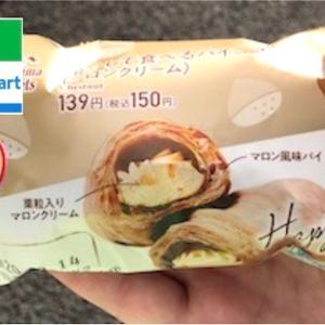 【ファミマ:冷やして食べるパイコロネ(マロンクリーム)】これは美味しそう!秋を感じさせる新作スイーツのお味は!?