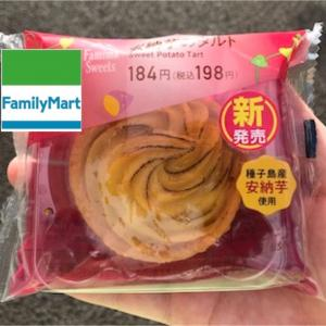 【ファミマ:安納芋のタルト】帰ってきた!大人気タルトのそのお味は!?