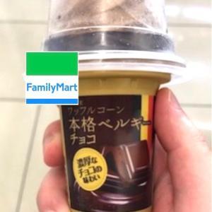 【ファミマ:ワッフルコーン本格ベルギーチョコ】贅沢なアイスが登場!果たしてそのお味は!?