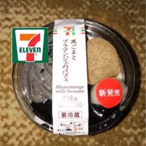 【セブンイレブン:黒ごまとブラマンジェのパフェ】ゴマを使った美味しそうなパフェが登場!気になるそのお味は!?