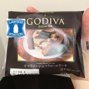 【ローソン:Uchi Café×GODIVAキャラメルショコラロールケーキ】GODIVAのロールケーキが登場!果たしてそのお味は!?