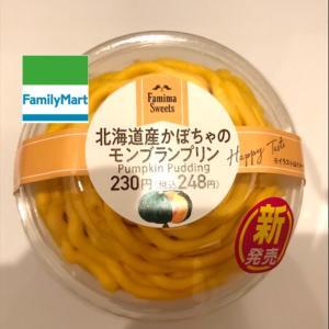 【ファミマ:北海道産かぼちゃのモンブランプリン】秋にピッタリのサイコーのスイーツ登場!これはたまりません!!