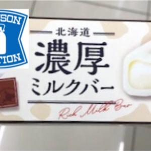 【ローソン:北海道濃厚ミルクバー】めちゃくちゃミルキー!濃厚なミルクアイスが美味い!!