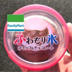 【ファミマ:ふわもり氷 ホイップ&チョコレート】ふわもり氷シリーズ新作登場!この味は反則です!!