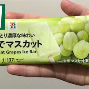【セブンイレブン:まるでマスカット】これは今までに無かったアイス!これは美味しすぎ!!