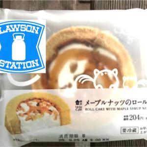 【ローソン:メープルナッツのロールケーキ】秋ピッタリなロールケーキ登場!果たしてそのお味は!?