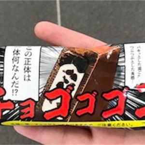 【赤城乳業:チョゴゴゴゴ】何だこのアイスは!?気になる名前のアイスのお味は!?