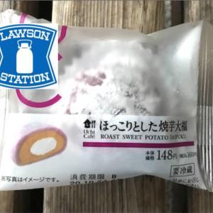 【ローソン:ほっこりとした焼芋大福】気になる名前の大福が登場!果たしてそのお味は!?