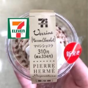 【セブンイレブン:マロンショコラ】高級感あるカップケーキ登場!果たしてそのお味は!?