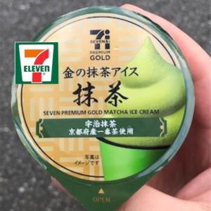 【セブンイレブン:金の抹茶アイス】この抹茶感侮れない!クオリティが高い抹茶アイスをレビュー!!