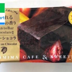 【ファミマ:ガトーショコラ】何とも上品なガトーショコラ登場!果たしてそのお味は!?