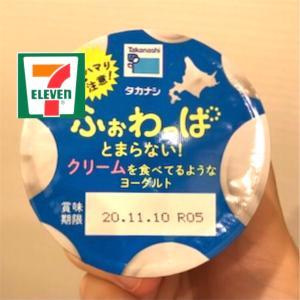 【セブンイレブン:ふぉわっぱクリームヨーグルト】このクリーミーさがたまらない!セブンイレブンにて発売された新作ヨーグルトのお味は!?