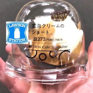 【ローソン:雲泡クリームのショート】気になる商品名のケーキが登場!気になるそのお味は!?