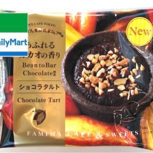 【ファミマ:ショコラタルト】贅沢過ぎるショコラタルト!気になるそのお味は!?