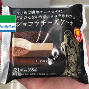 【ファミマ:ショコラチーズケーキ】新感覚スイーツが登場!これは食べる価値があります!!