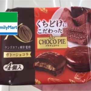 【ファミマ:くちどけにこだわったプチチョコパイ】ケンズカフェ東京から監修のチョコパイ登場!気になるそのお味は!?