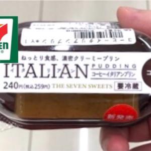 【セブンイレブン:コーヒーイタリアンプリン】これは贅沢!大人気イタリアンプリンシリーズの新作のお味は!?