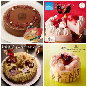 【今から予約!】極上のオススメクリスマスケーキをご紹介!!