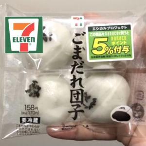 【セブンイレブン:ごまだれ団子】これはオススメ!話題の和菓子スイーツをレビュー!!