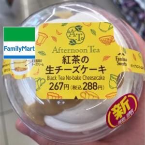 【ファミマ:紅茶の生チーズケーキ」これは上品!高級感あふれるファミマ新商品をレビュー!!