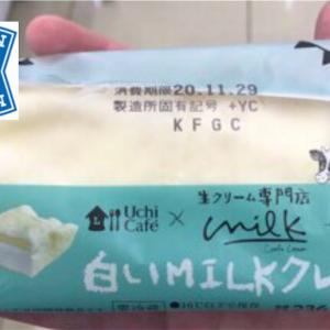 【ローソン:白いMILKクレープ】これは本格的!milkとコラボ商品のクレープをレビュー!!
