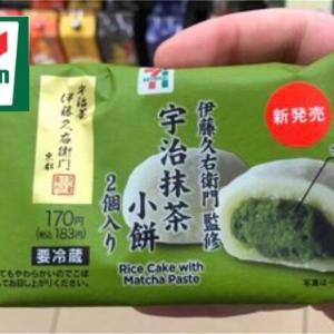 【セブンイレブン:宇治抹茶小餅】これは上品!気になる抹茶小餅をレビュー!!
