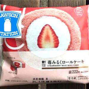 【ローソン:苺みるくロールケーキ】冬にピッタリなロールケーキ登場!気になるロールケーキを早速レビュー!!