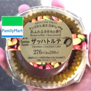【ファミマ:ザッハトルテ】これは贅沢すぎ!ケンズカフェ東京とのコラボ商品を早速レビュー!!