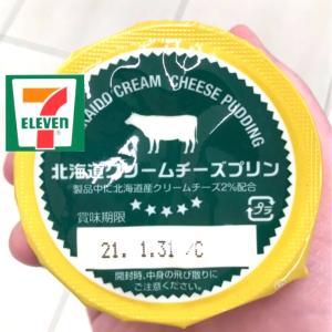 【セブン:アンデイコ 北海道クリームチーズプリン】チーズ感がイイ!気になるプリンを早速レビュー!!