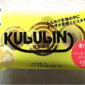 【ローソン:クルリン(ピスタチオ)】新感覚ケーキがローソンにて発売!早速実食レビュー!!