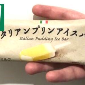 2021年【セブン:イタリアンプリンアイスバー】大人気アイス復活!これは食べる価値アリです!!