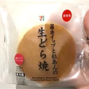【セブン:苺ホイップと粒あんの生どら焼】何とも気になるどら焼き登場!早速実食レビュー!!