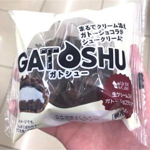 【ローソン:ガトシュー】チョコレート感がヤバい!新感覚シュークリームを実食レビュー!!