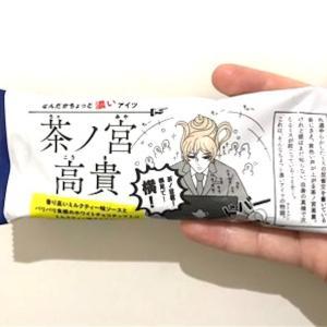 【セブン:茶ノ宮高貴】ユニークなアイスが発売!早速実食レビュー!!