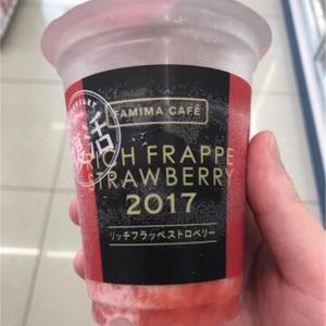 2021年【ファミマ:リッチフラッペストロベリー】大人気フラッペ復活!早速実食レビュー!!