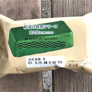 【ローソン:和溶け抹茶テリーヌ】贅沢な抹茶テリーヌ!早速実食レビュー!!
