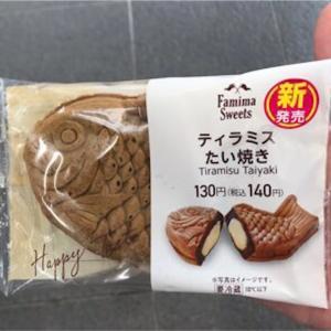 【ファミマ:ティラミスたい焼き】ティラミス感覚のたい焼き登場!早速実食レビュー!!