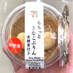 【セブン:もちっときなこぷりん】和風プリン登場!早速実食レビュー!!